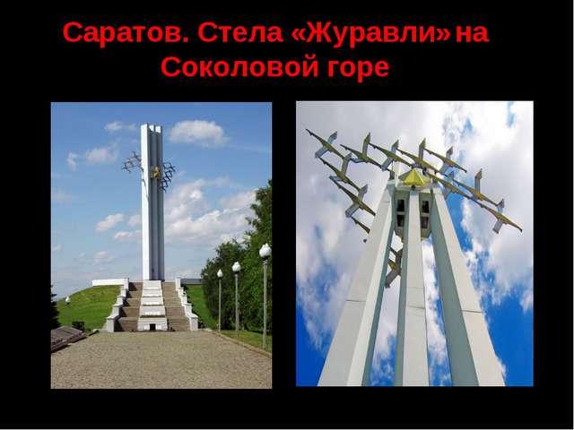 Саратов. Стела «Журавли» на Соколовой горе