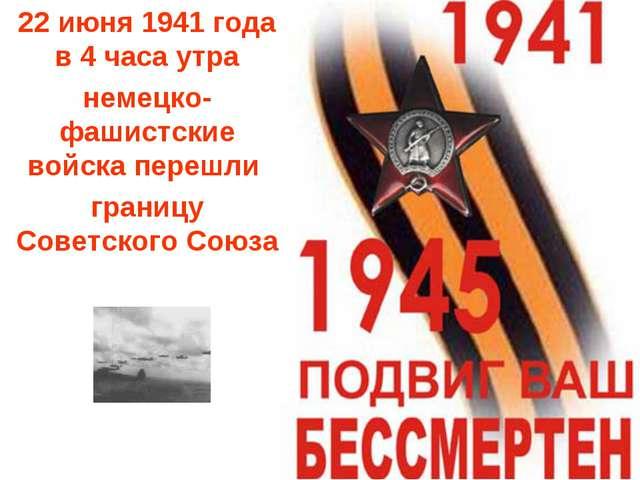 22 июня 1941 года в 4 часа утра немецко-фашистские войска перешли границу Сов...