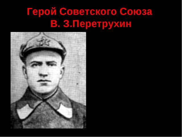 Герой Советского Союза В. З.Перетрухин  Родился 15 января 1916 года в с. А...