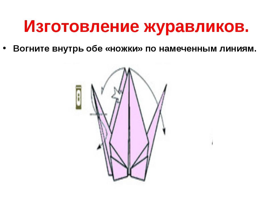 Изготовление журавликов. Вогните внутрь обе «ножки» по намеченным линиям.