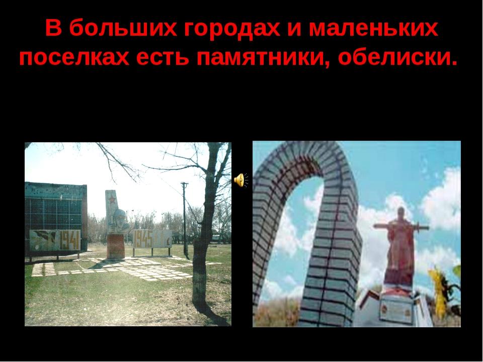 поселок Целинный село Перелюб В больших городах и маленьких поселках есть па...