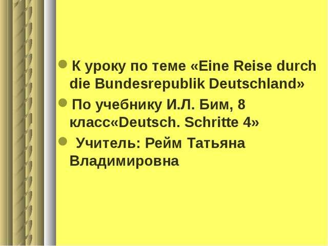 К уроку по теме «Eine Reise durch die Bundesrepublik Deutschland» По учебнику...