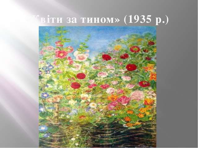 «Квіти за тином» (1935 р.)