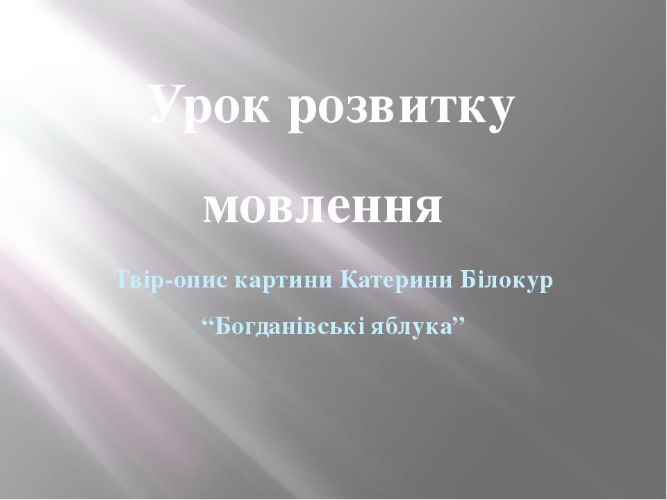 """Урок розвитку мовлення Твір-опис картини Катерини Білокур """"Богданівські яблука"""""""