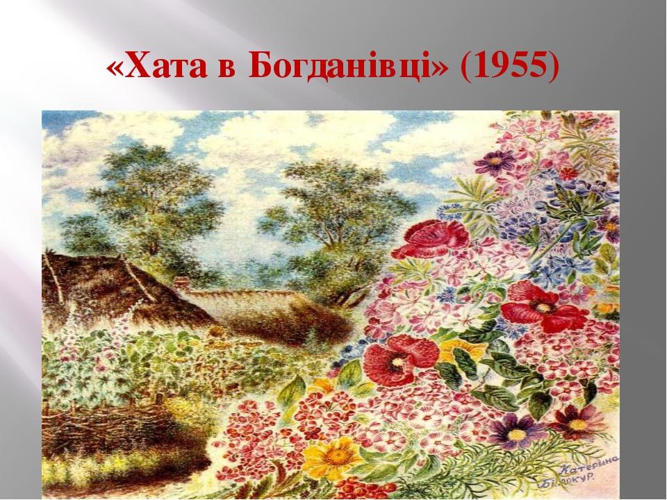 «Хата в Богданівці» (1955)