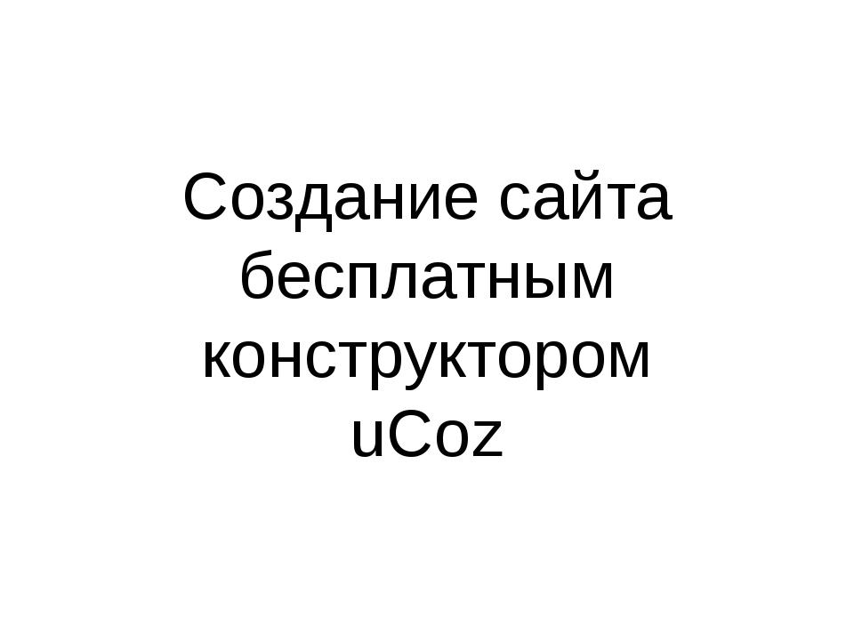 Создание сайта бесплатным конструктором uCoz
