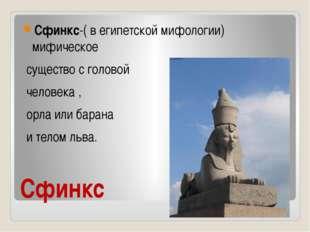 Сфинкс Сфинкс-( в египетской мифологии) мифическое существо с головой человек