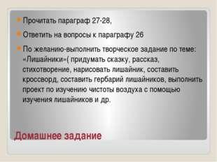 Домашнее задание Прочитать параграф 27-28, Ответить на вопросы к параграфу 26