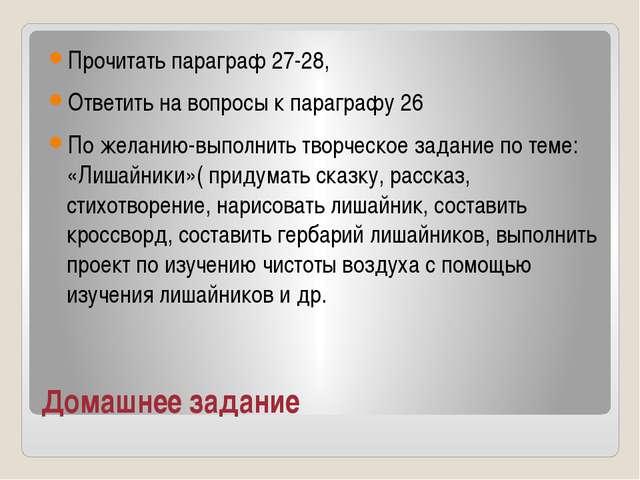 Домашнее задание Прочитать параграф 27-28, Ответить на вопросы к параграфу 26...