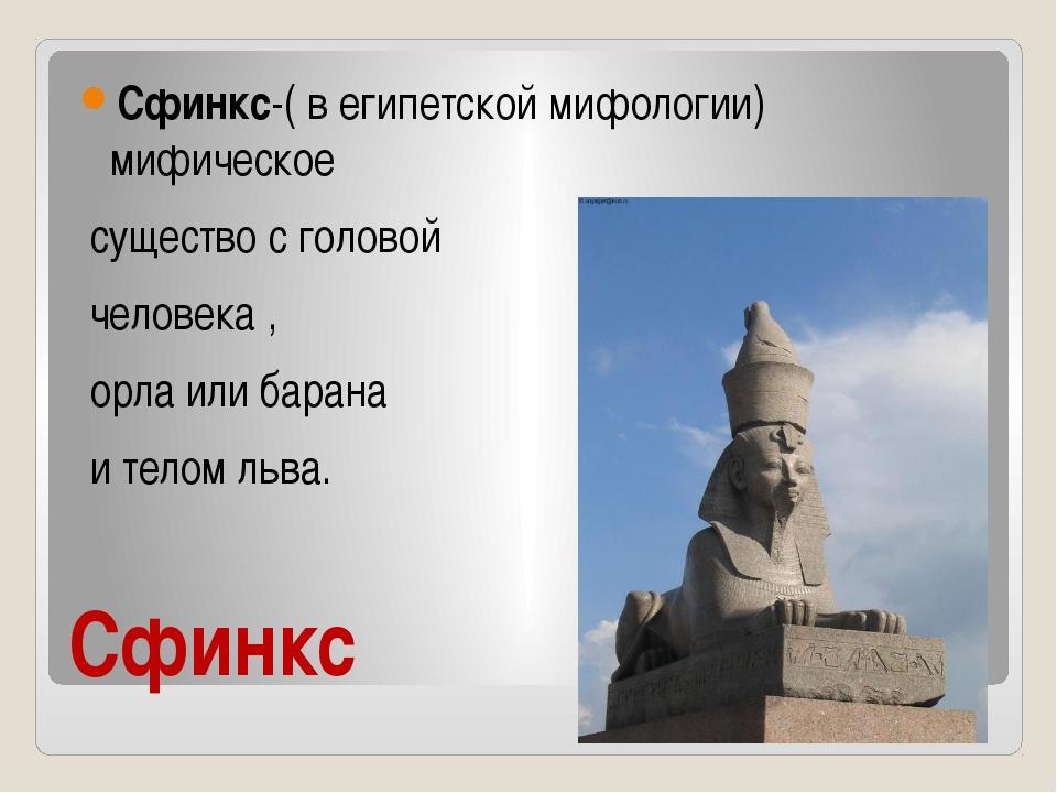 Сфинкс Сфинкс-( в египетской мифологии) мифическое существо с головой человек...