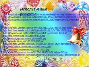 Используемые ресурсы: http://nsportal.ru/shkola/klassnoe-rukovodstvo/library/