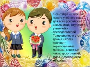 1 сентября— начало нового учебного года для всех российских школьников, студ