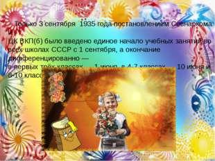 Только3 сентября 1935года постановлением Совнаркома и ЦК ВКП(б)было вве