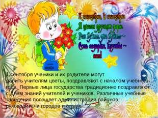 1 сентября ученики и их родители могут даритьучителямцветы, поздравляют с н