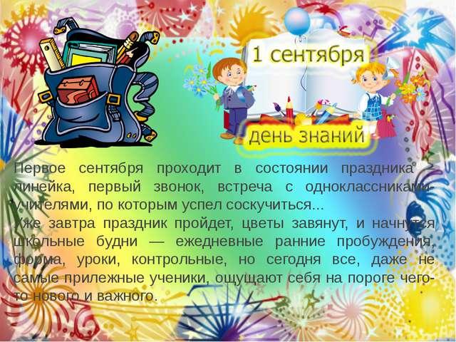 Первое сентября проходит в состоянии праздника – линейка, первый звонок, встр...