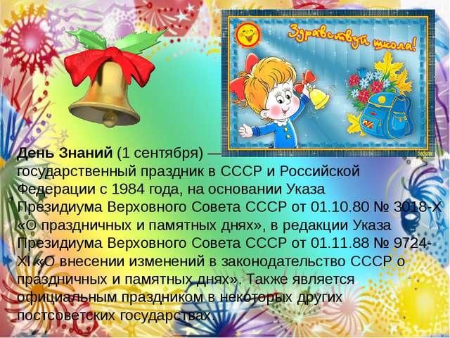 День Знаний(1 сентября)— государственныйпраздниквСССРиРоссийской Федер...