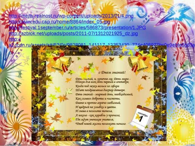 http://mejta-realnost.ru/wp-content/uploads/2013/01/4.png http://www.edu.cap...