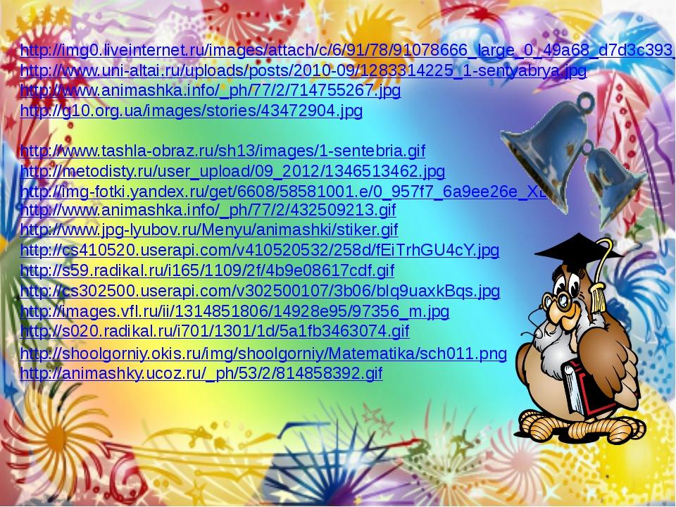http://img0.liveinternet.ru/images/attach/c/6/91/78/91078666_large_0_49a68_d7...