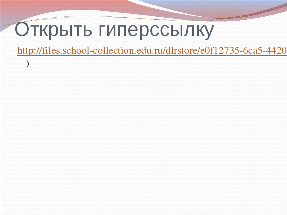 Открыть гиперссылку http://files.school-collection.edu.ru/dlrstore/e0f12735-6...
