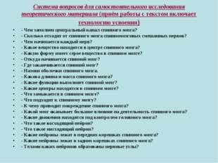 Система вопросов для самостоятельного исследования теоретического материала (