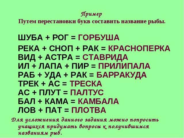 Пример Путем перестановки букв составить название рыбы. ШУБА + РОГ = ГОРБУША...