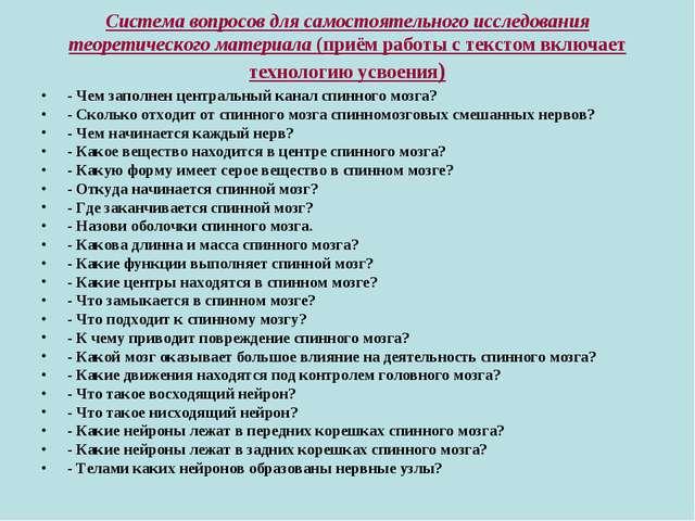 Система вопросов для самостоятельного исследования теоретического материала (...