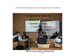 Рабочая программа как фактор влияния на развитие языкового образования .2012