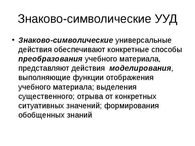 Знаково-символические УУД Знаково-символические универсальные действия обеспе...