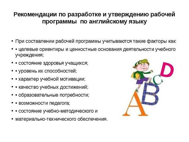 Рекомендации по разработке и утверждению рабочей программы по английскому язы...