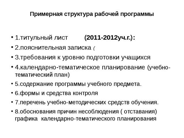 Примерная структура рабочей программы 1.титульный лист (2011-2012уч.г.): 2.по...