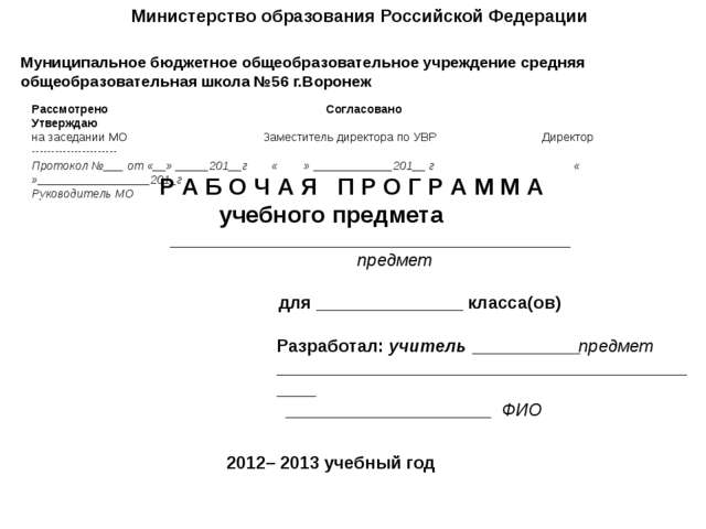 Министерство образования Российской Федерации Муниципальное бюджетное общеобр...
