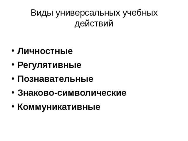 Виды универсальных учебных действий Личностные Регулятивные Познавательные Зн...