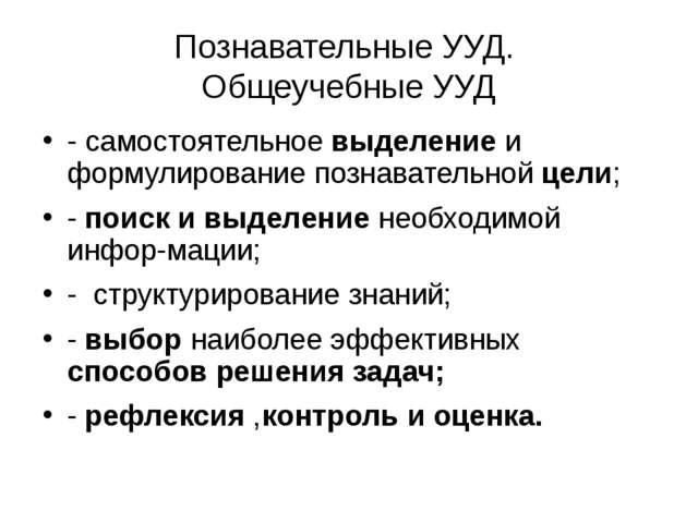 Познавательные УУД. Общеучебные УУД - самостоятельное выделение и формулирова...
