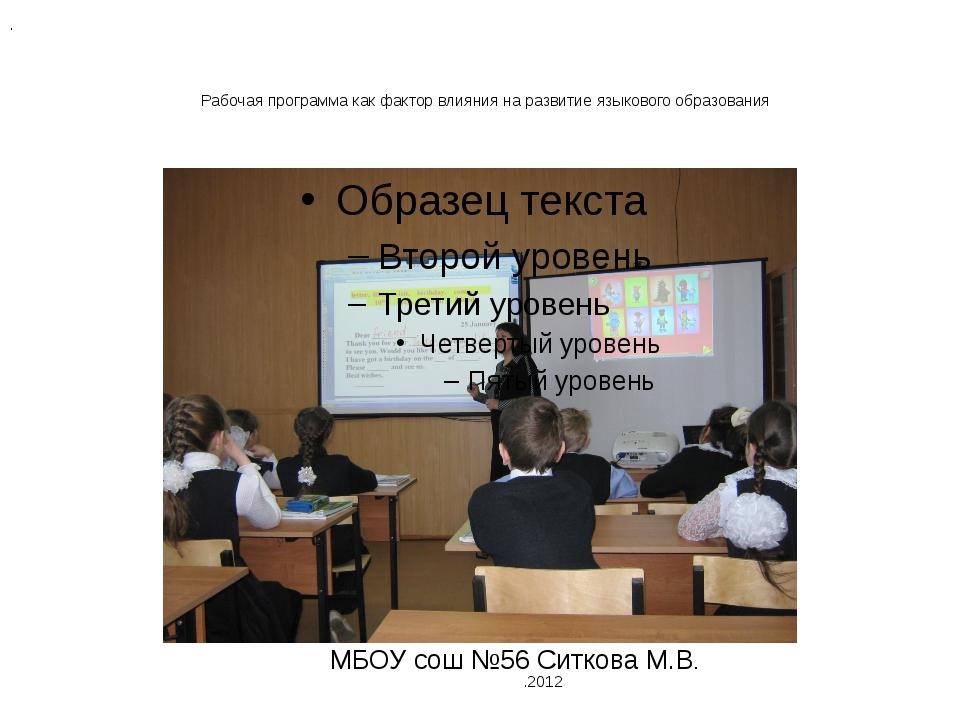 Рабочая программа как фактор влияния на развитие языкового образования .2012...