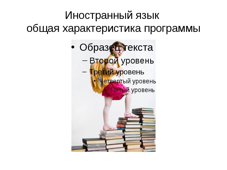 Иностранный язык общая характеристика программы