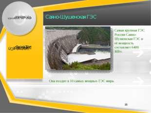 Саяно-Шушенская ГЭС 15 Самая крупная ГЭС России Саяно-Шушенская ГЭС и её мощн
