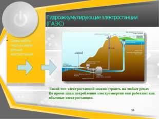 Гидроаккумулирующие электростанции (ГАЭС) Схема работы гидроаккумули-рующей э