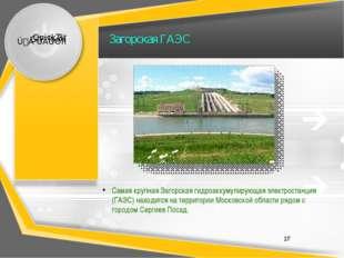 Загорская ГАЭС Самая крупная Загорская гидроаккумулирующая электростанция (ГА