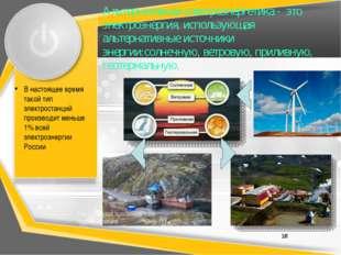 Альтернативная электроэнергетика- это электроэнергия, использующая альтерн