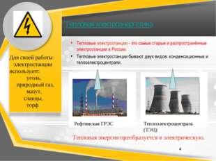 Тепловая электроэнергетика Тепловые электростанции - это самые старые и распр