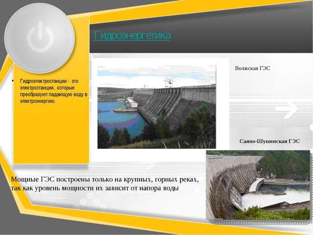 Гидроэнергетика Гидроэлектростанции- это электростанции, которые преобразу...