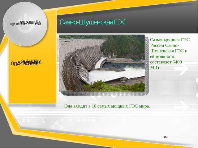 Саяно-Шушенская ГЭС 15 Самая крупная ГЭС России Саяно-Шушенская ГЭС и её мощн...