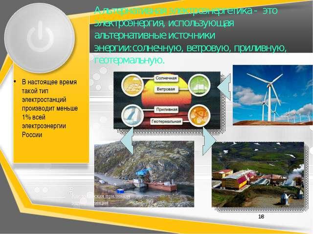 Альтернативная электроэнергетика- это электроэнергия, использующая альтерн...