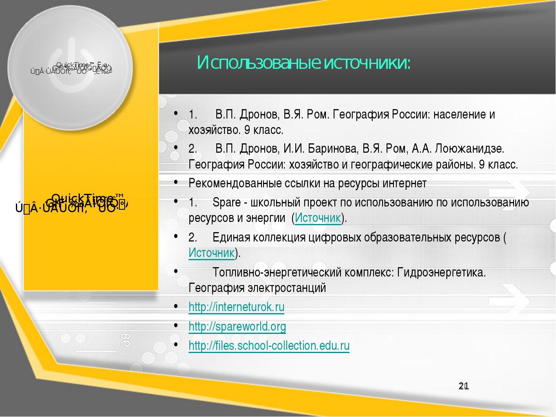 Использованые источники: 1. В.П. Дронов, В.Я. Ром. География России: нас...