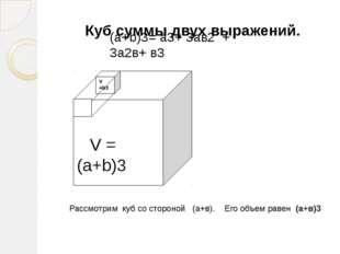 Куб суммы двух выражений. (a+b)3= a3+ 3ав2 + 3а2в+ в3 V = (a+b)3 V =b3 Рассмо