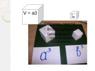 V = a3 V =b3