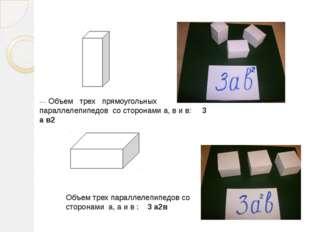 в а ---- Объем трех прямоугольных параллелепипедов со сторонами а, в и в: 3