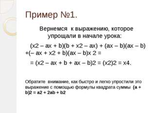 Пример №1. Вернемся к выражению, которое упрощали в начале урока: (x2 – ax +