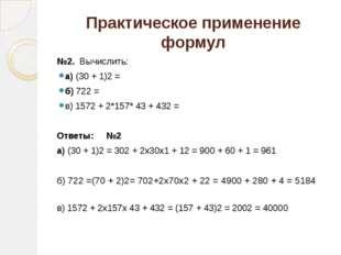 Практическое применение формул №2. Вычислить: а) (30 + 1)2 = б) 722 = в) 1572