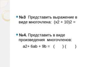 №3 Представить выражение в виде многочлена: (x2 + 10)2 = №4. Представить в в